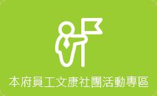 本府員工文康社團活動專區